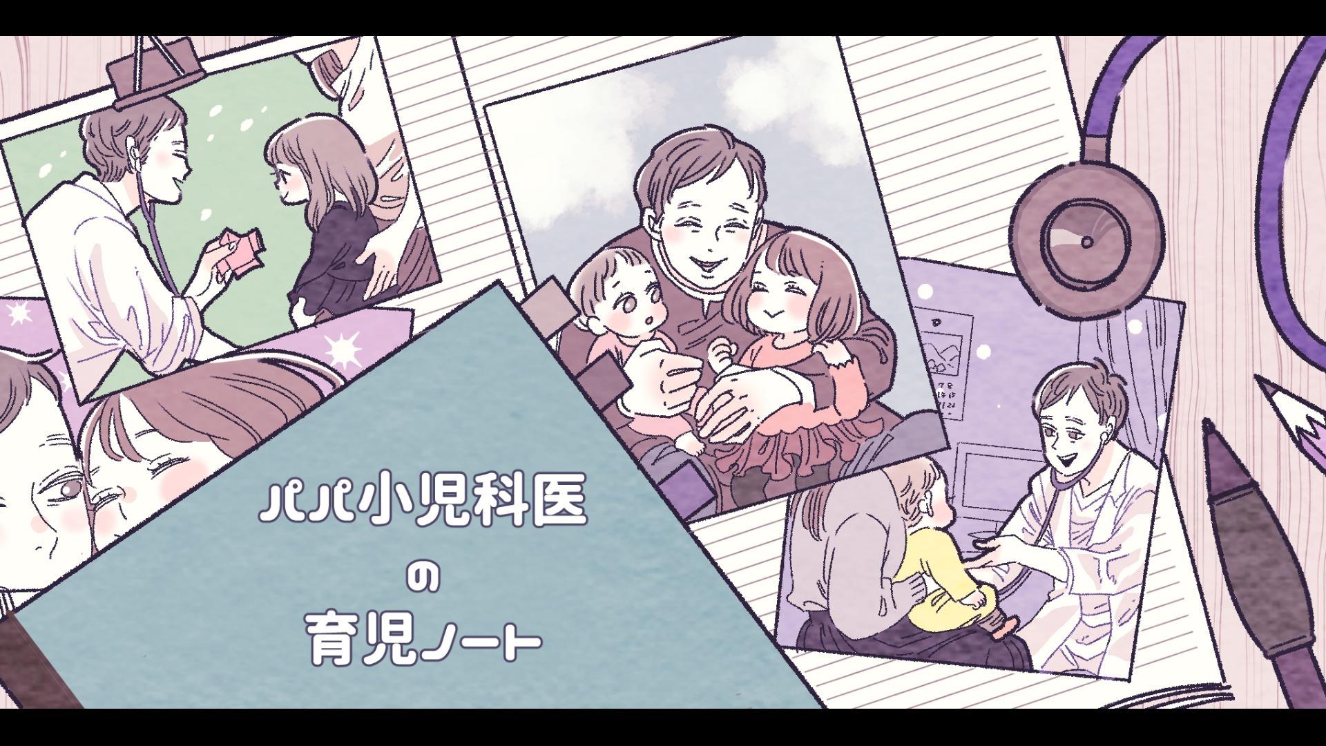 パパ小児科医の育児ノート