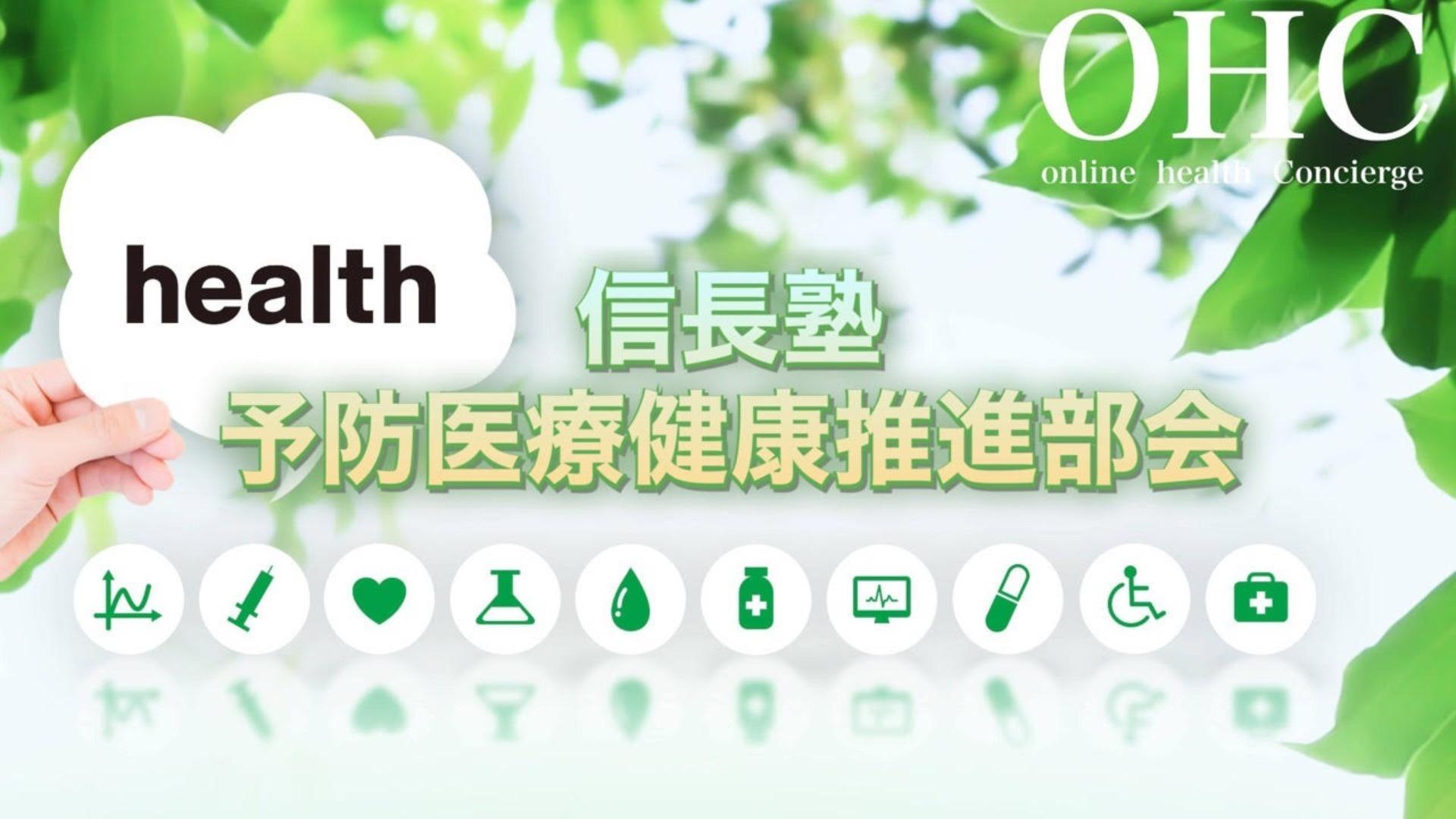 OHC〜オンラインヘルスコンシェルジュ〜