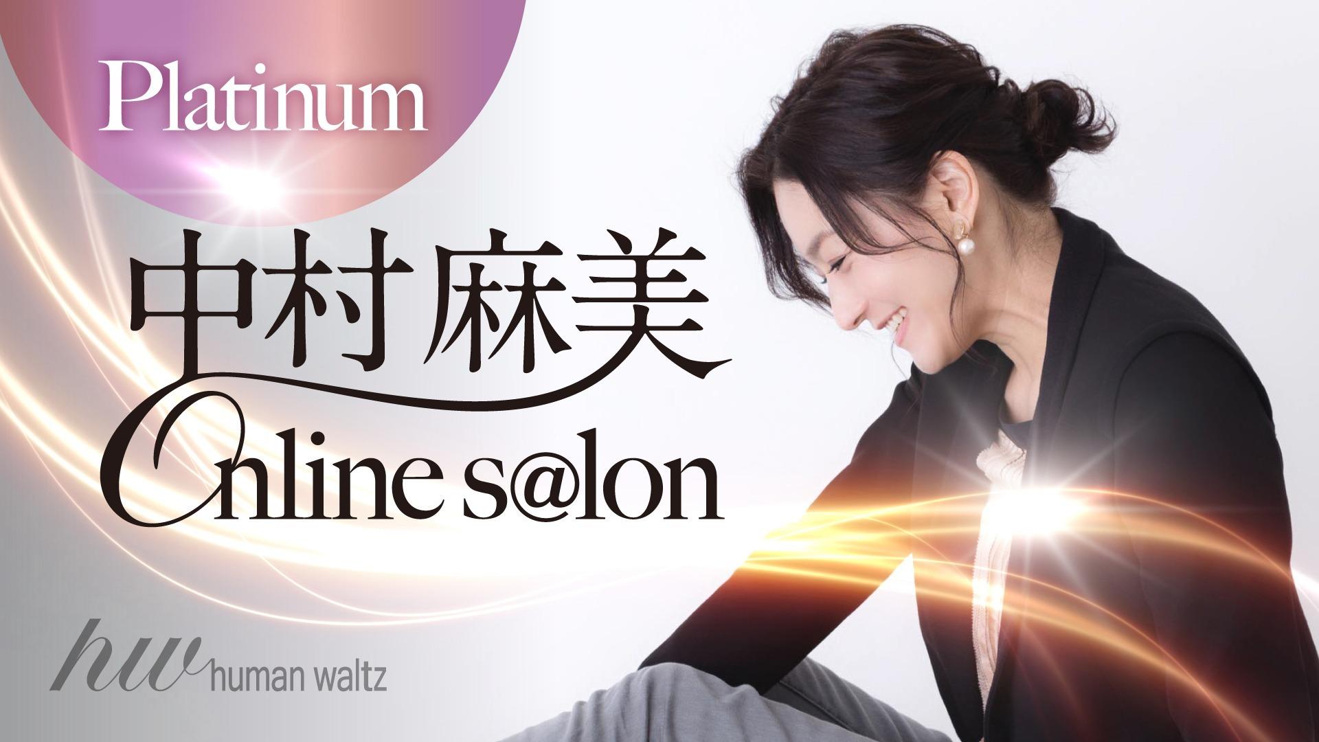 中村麻美online salon【プラチナ】
