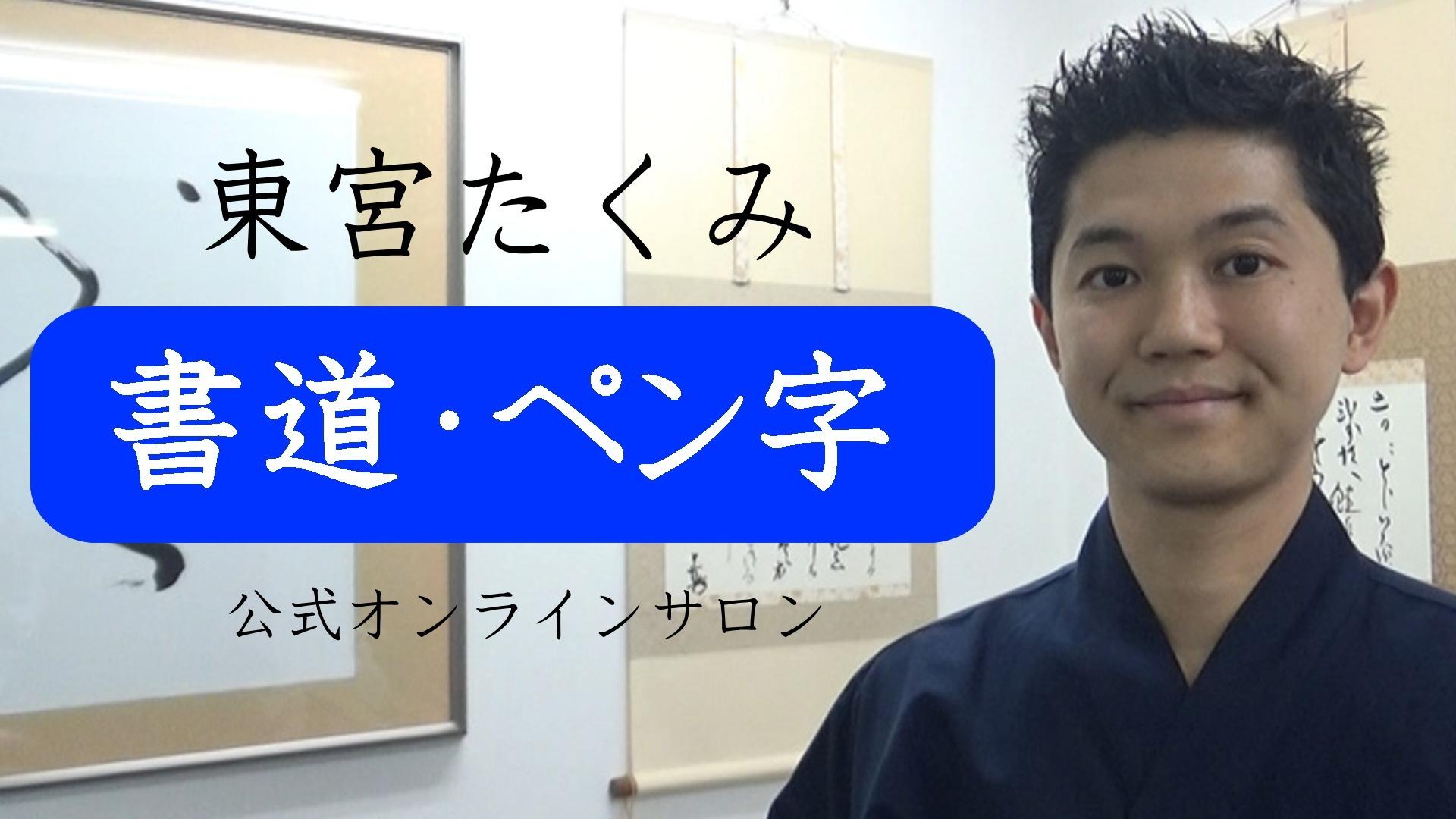東宮たくみ 書道・ペン字公式オンラインサロン