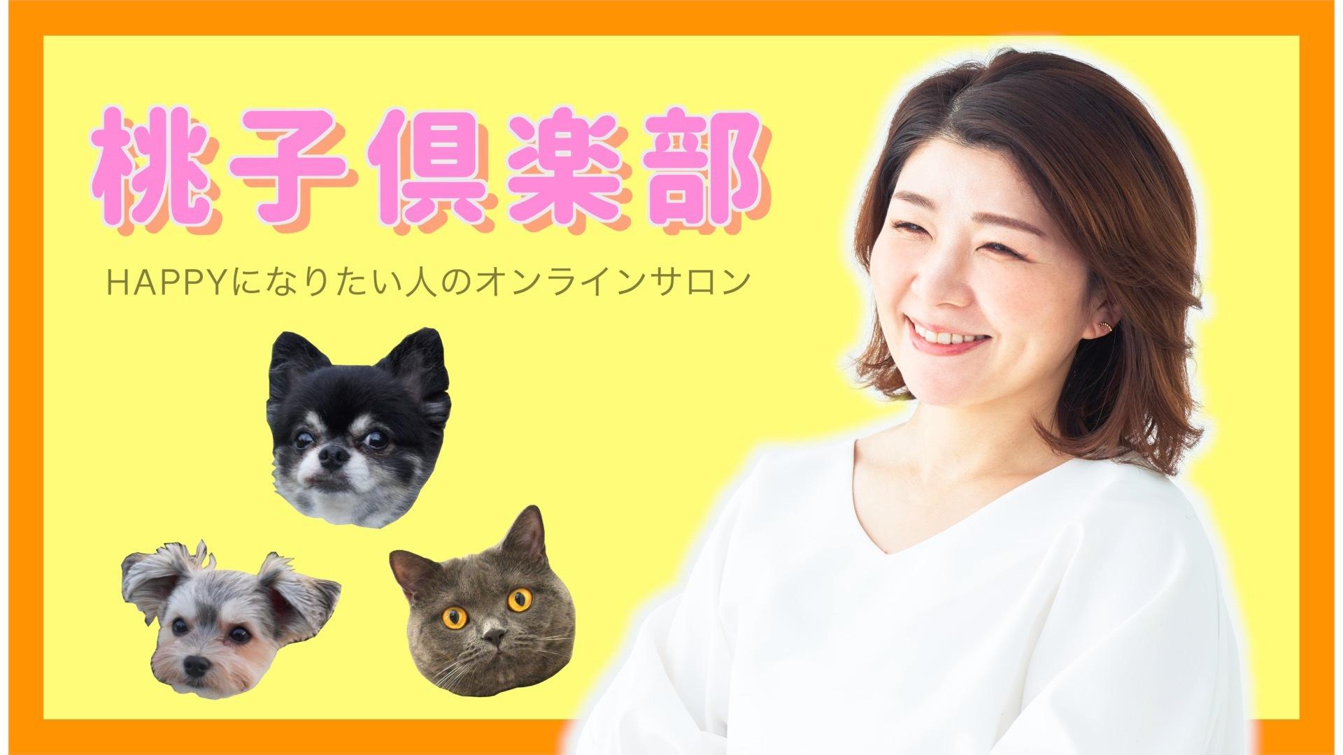 桃子倶楽部