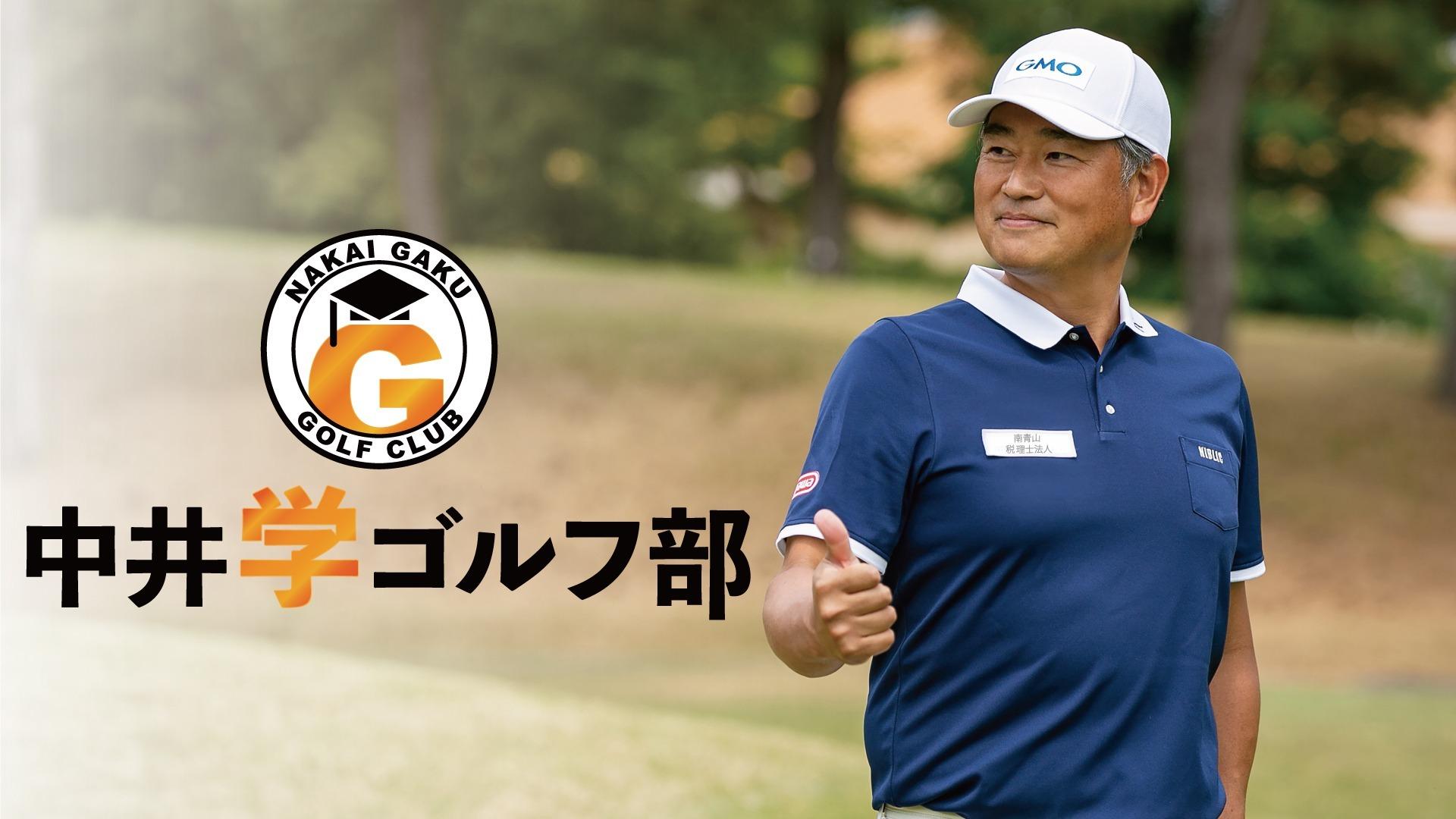 中井学ゴルフ部