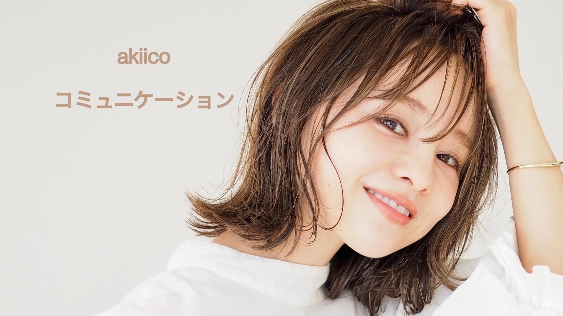 akiicoコミニュケーション【アキコとユウジ】