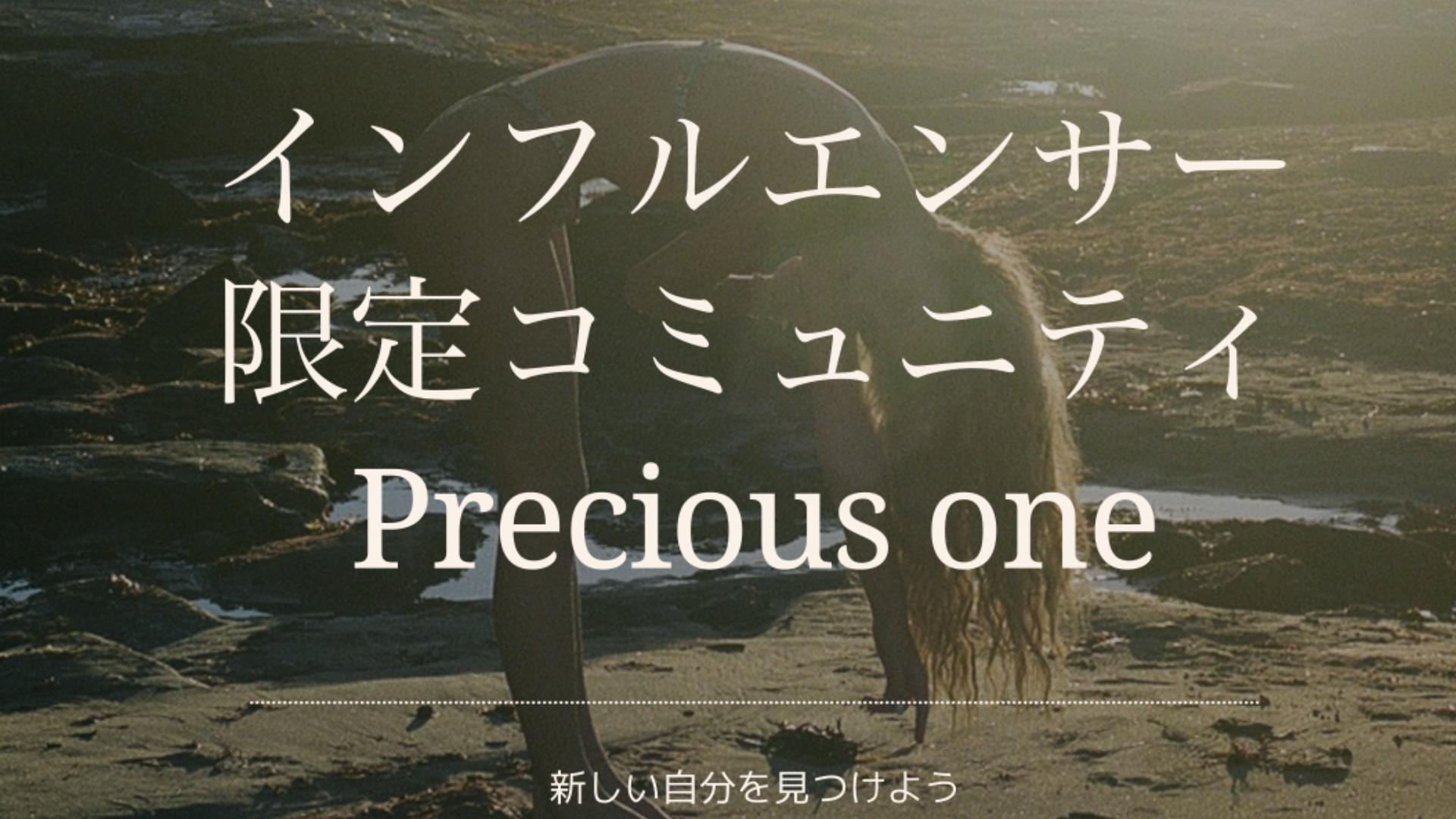 インフルエンサー限定コミュニティ Precious one