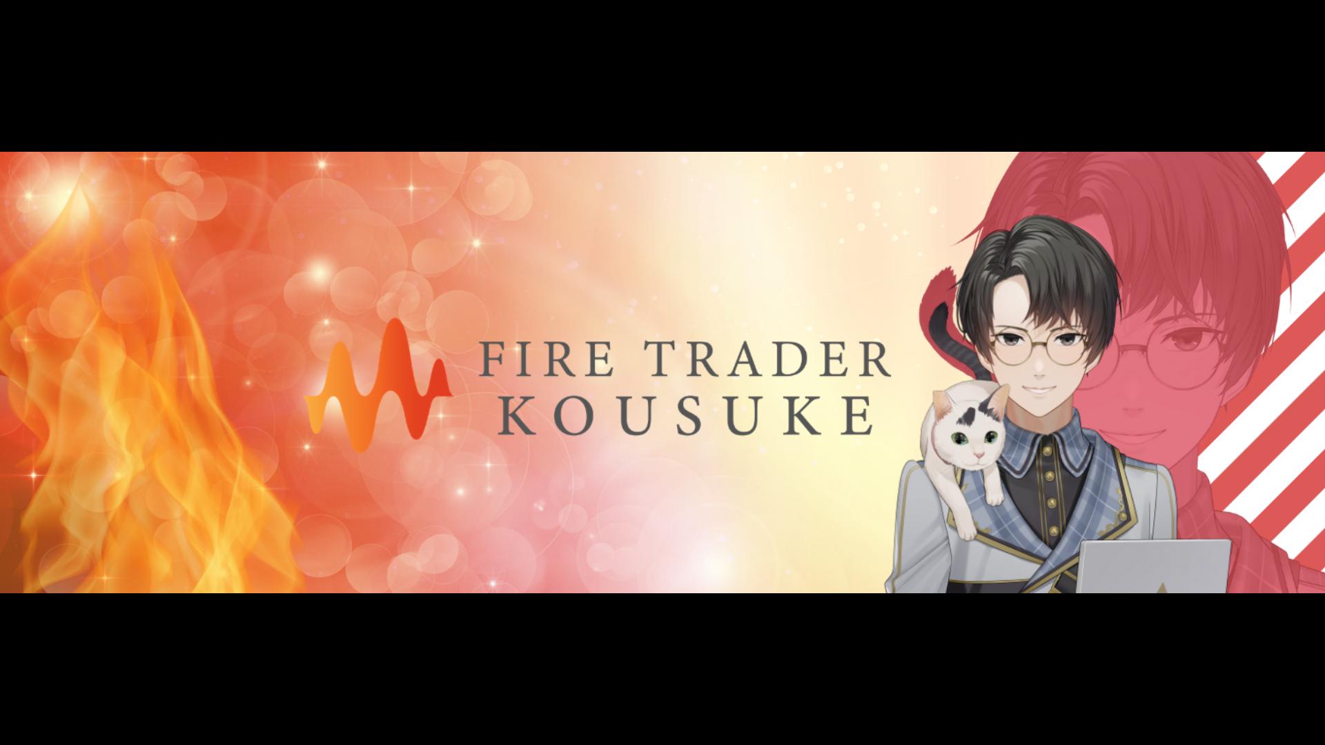 FIRE TRADER™ KOUSUKE