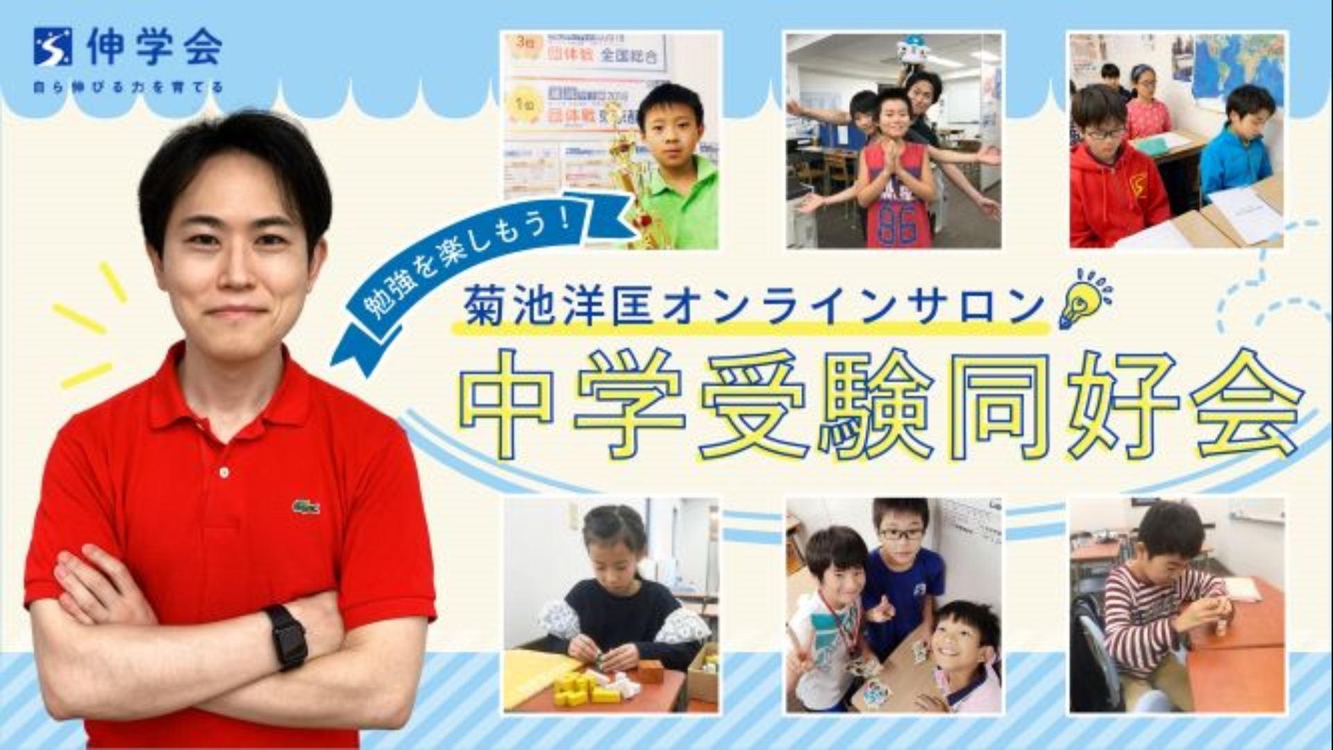 菊池洋匡オンラインサロン「中学受験同好会」