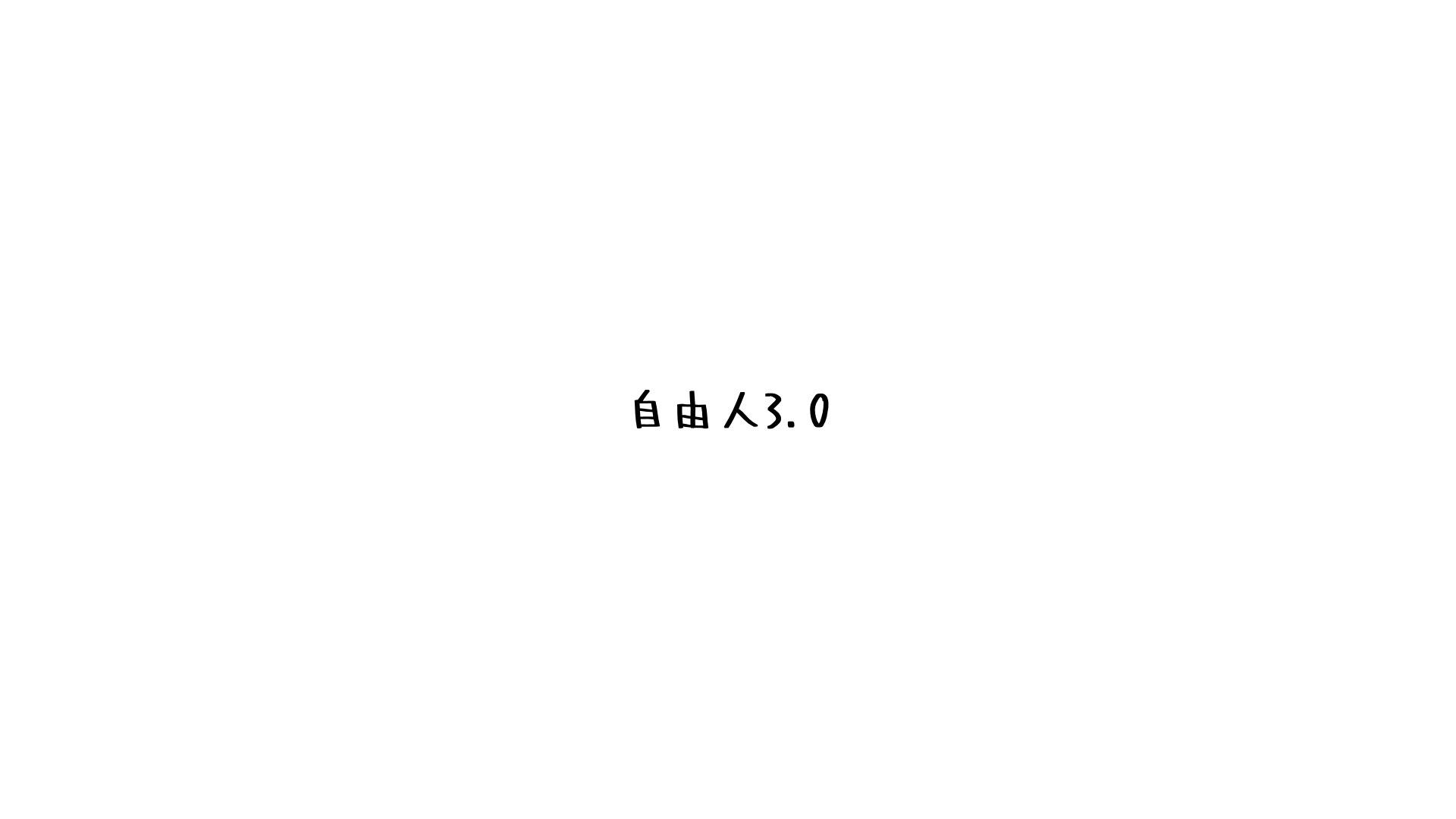 自由人3.0