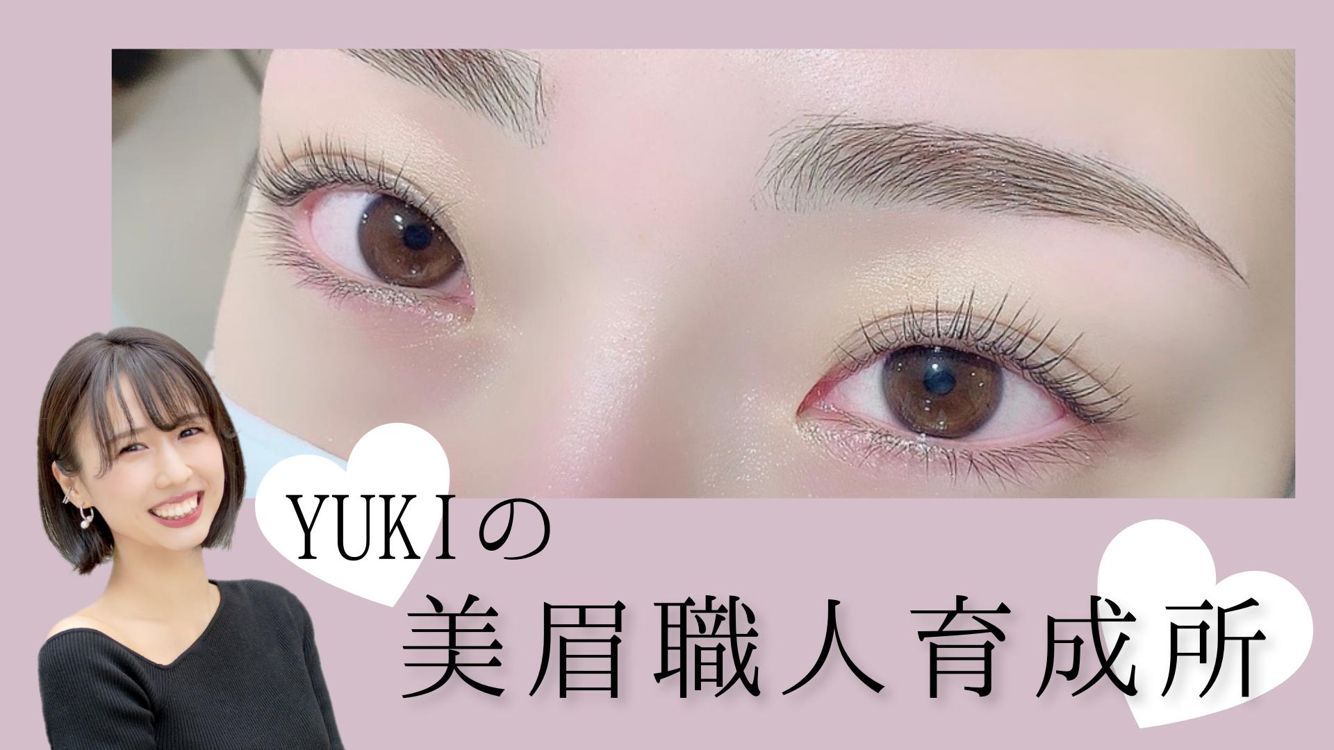 YUKIの美眉職人育成所