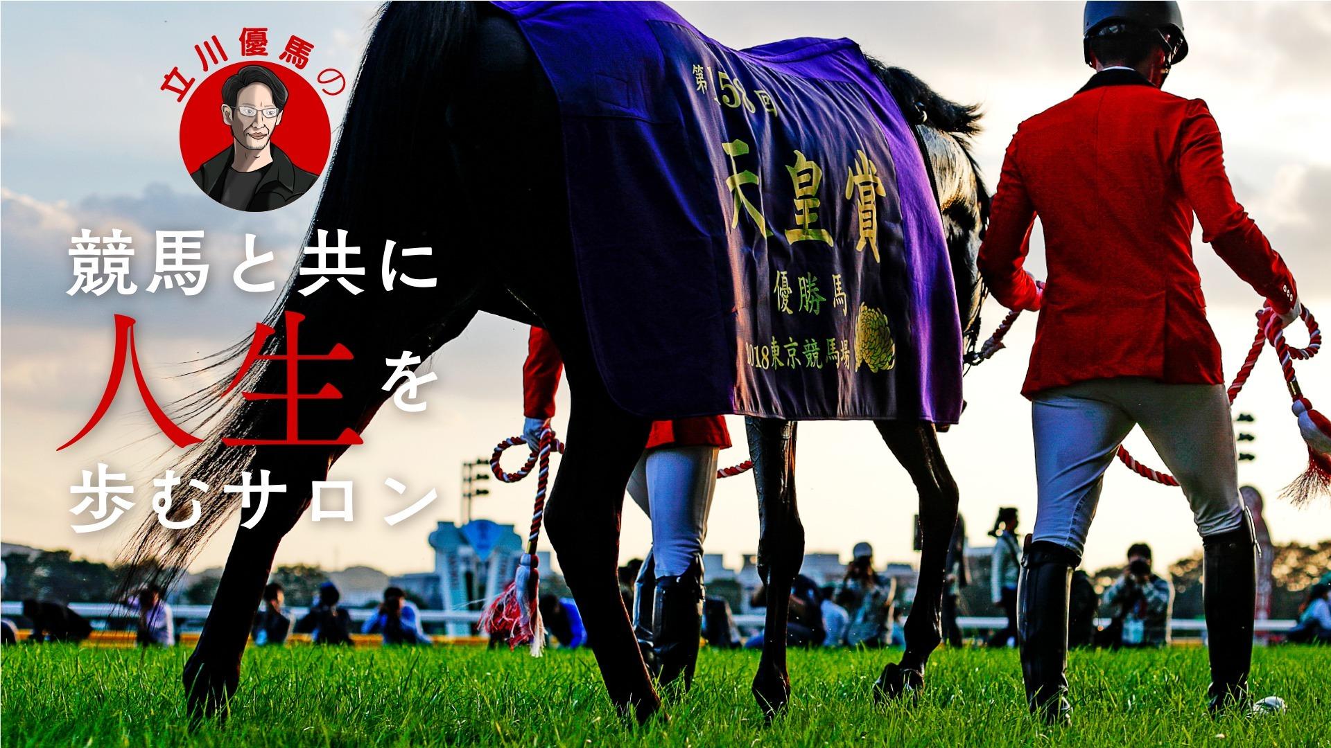 立川優馬 - 立川優馬の競馬と共に人生を歩むサロン - DMM オンラインサロン