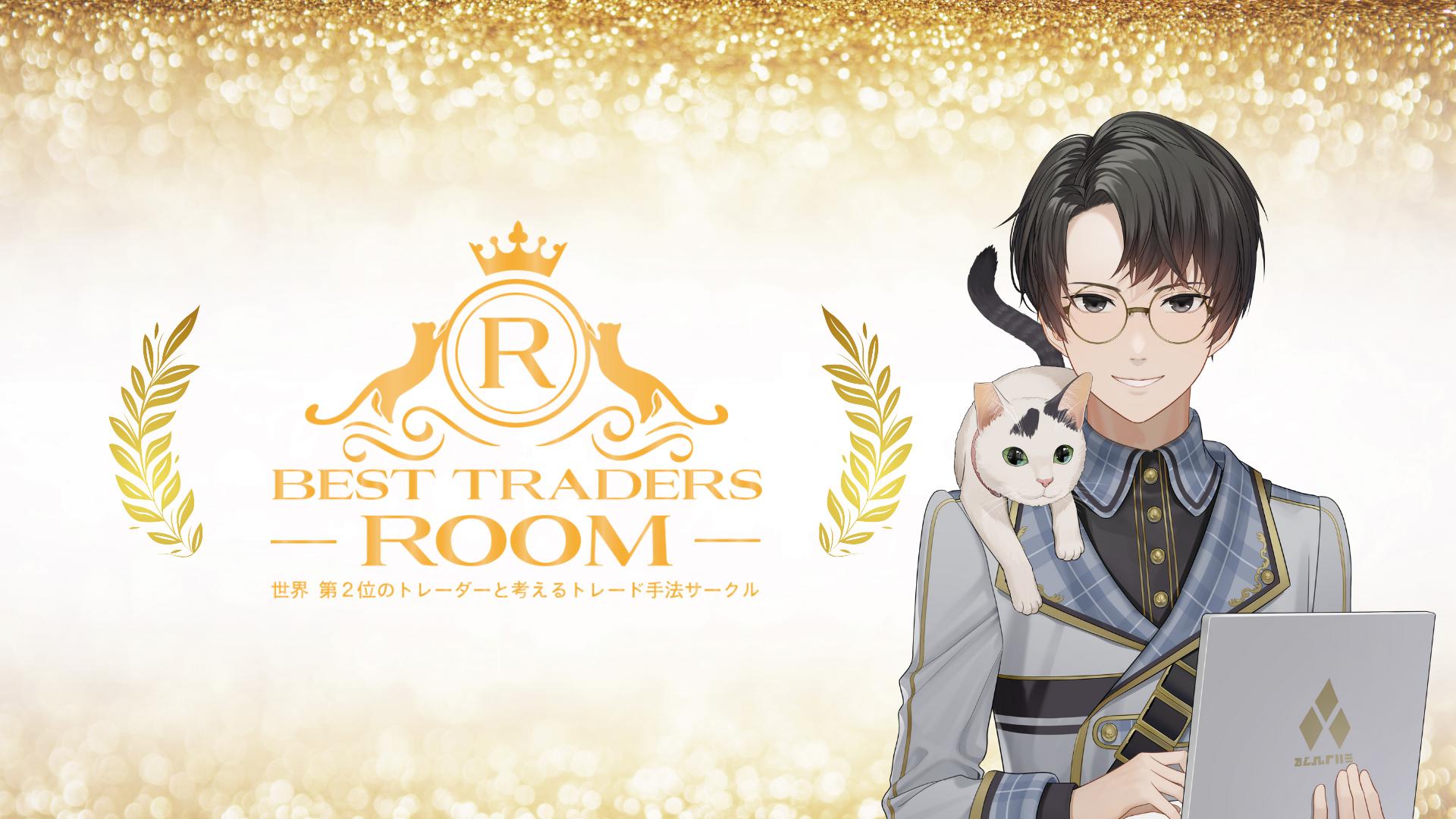 【 BEST TRADERS ROOM 】