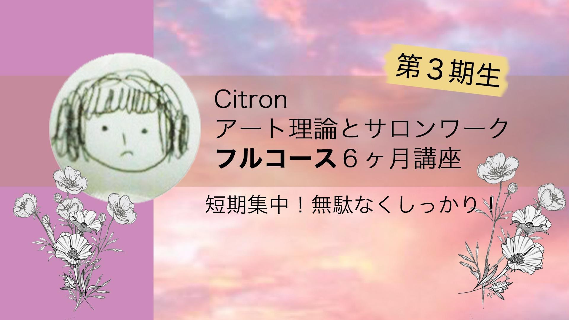 Citronアート理論とサロンワークフルコース6ヶ月講座