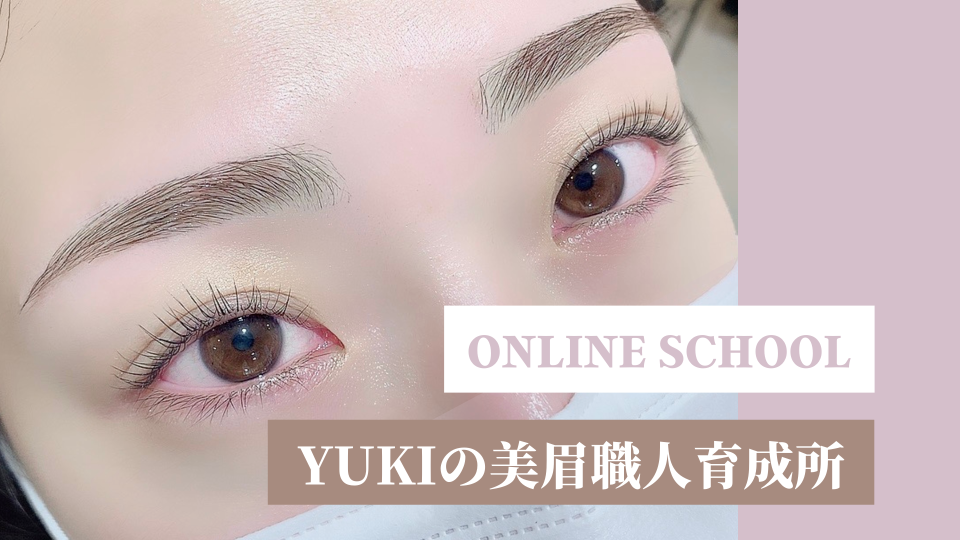 YUKIの美眉職人育成所~2期生~