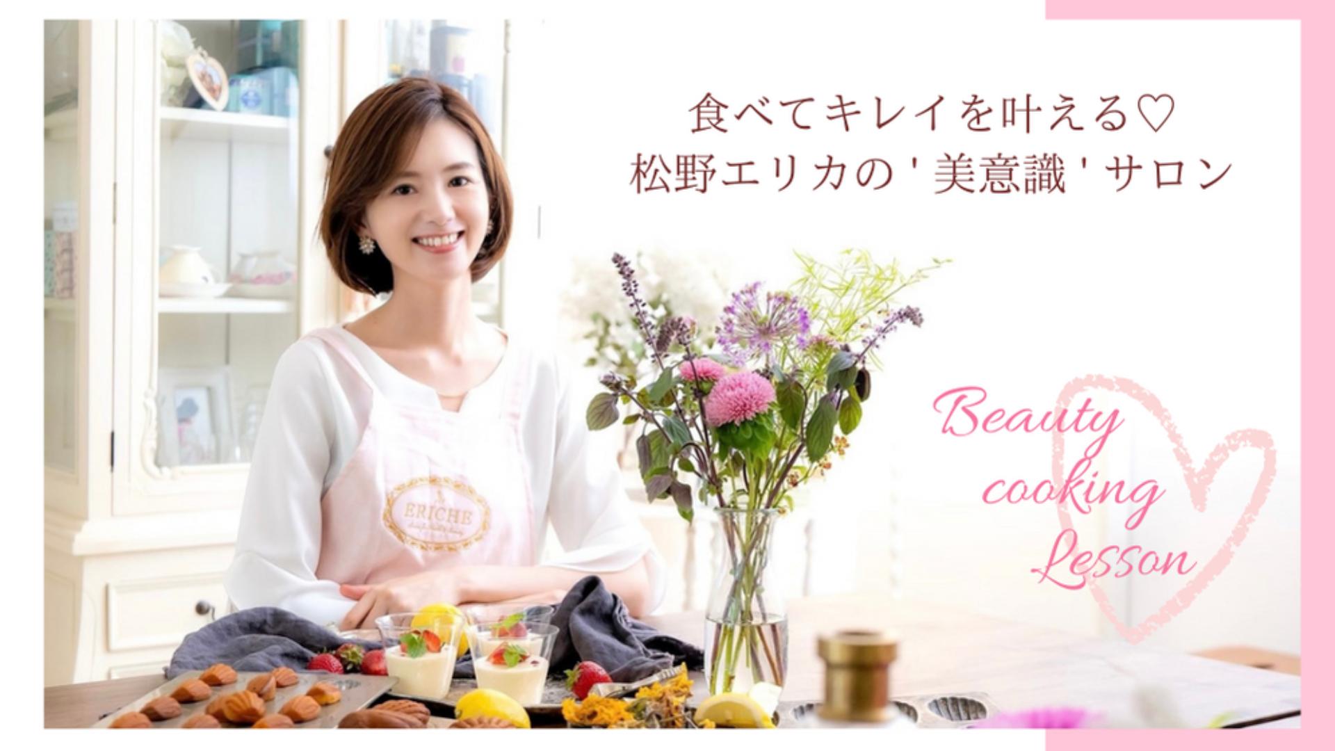 美容料理家/ERICHE代表 松野エリカ - 食べてキレイを叶える♡松野エリカの「美意識」サロン - DMM オンラインサロン