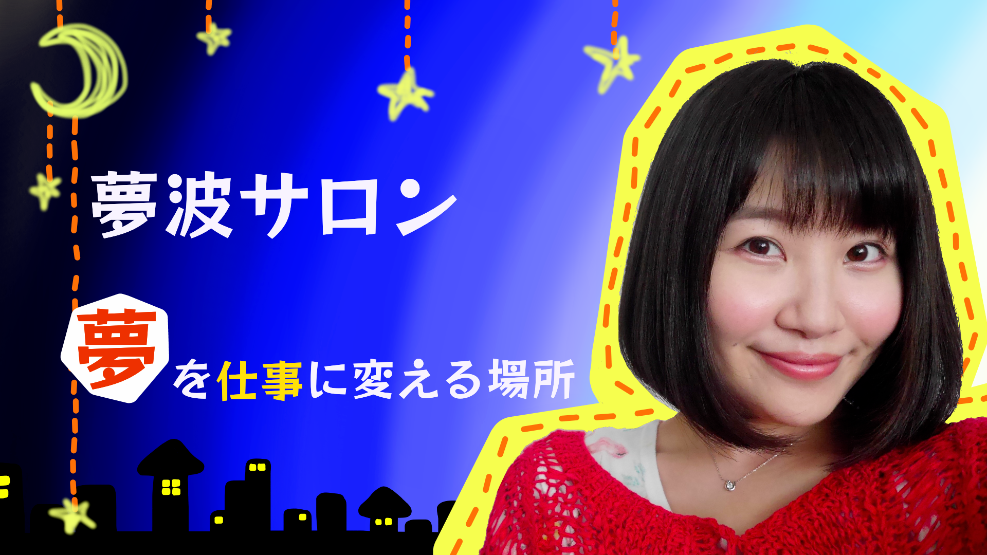 幸田夢波 - 夢波サロン-夢を仕事に変える場所- - DMM オンラインサロン