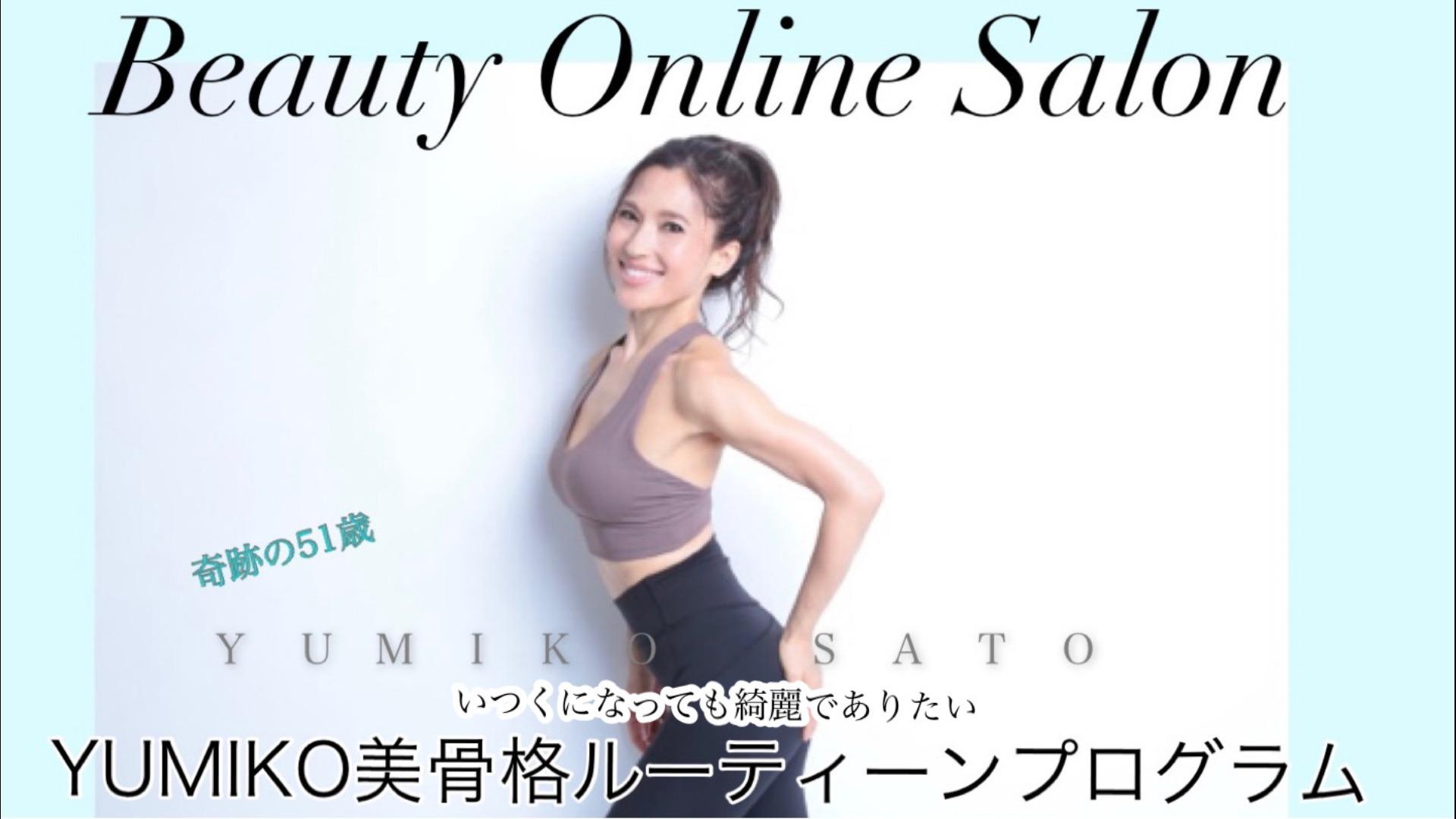 YUMIKO美骨格ルーティーンプログラム
