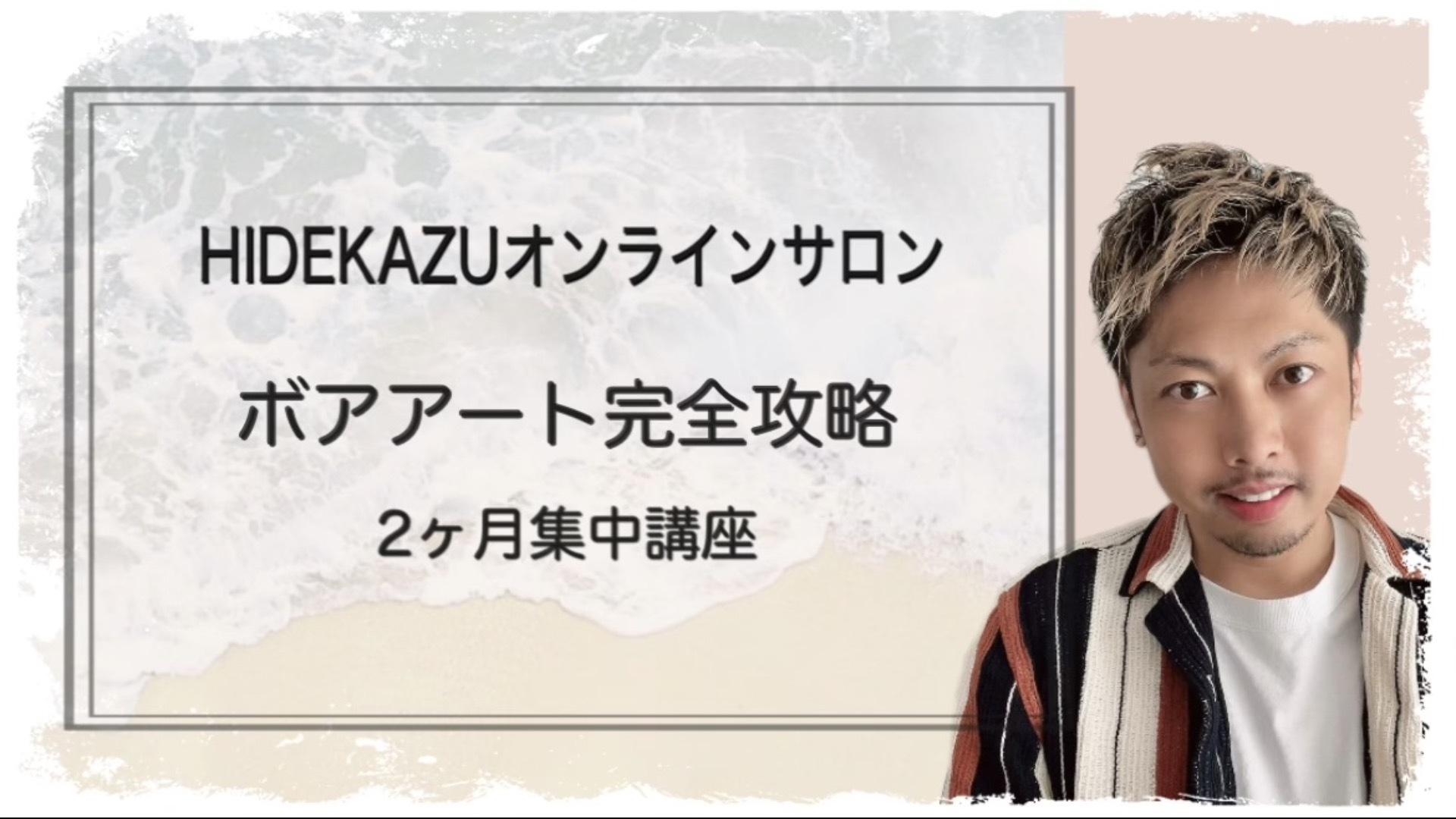 HIDEKAZUが教えるボアネイル完全攻略レッスン ~2ヶ月集中講座~