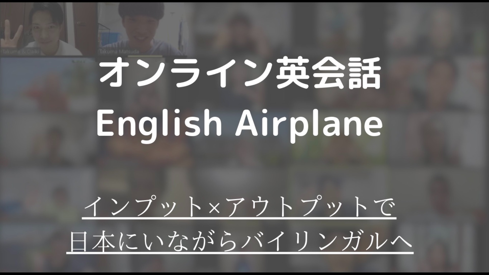オンライン英会話 English Airplane