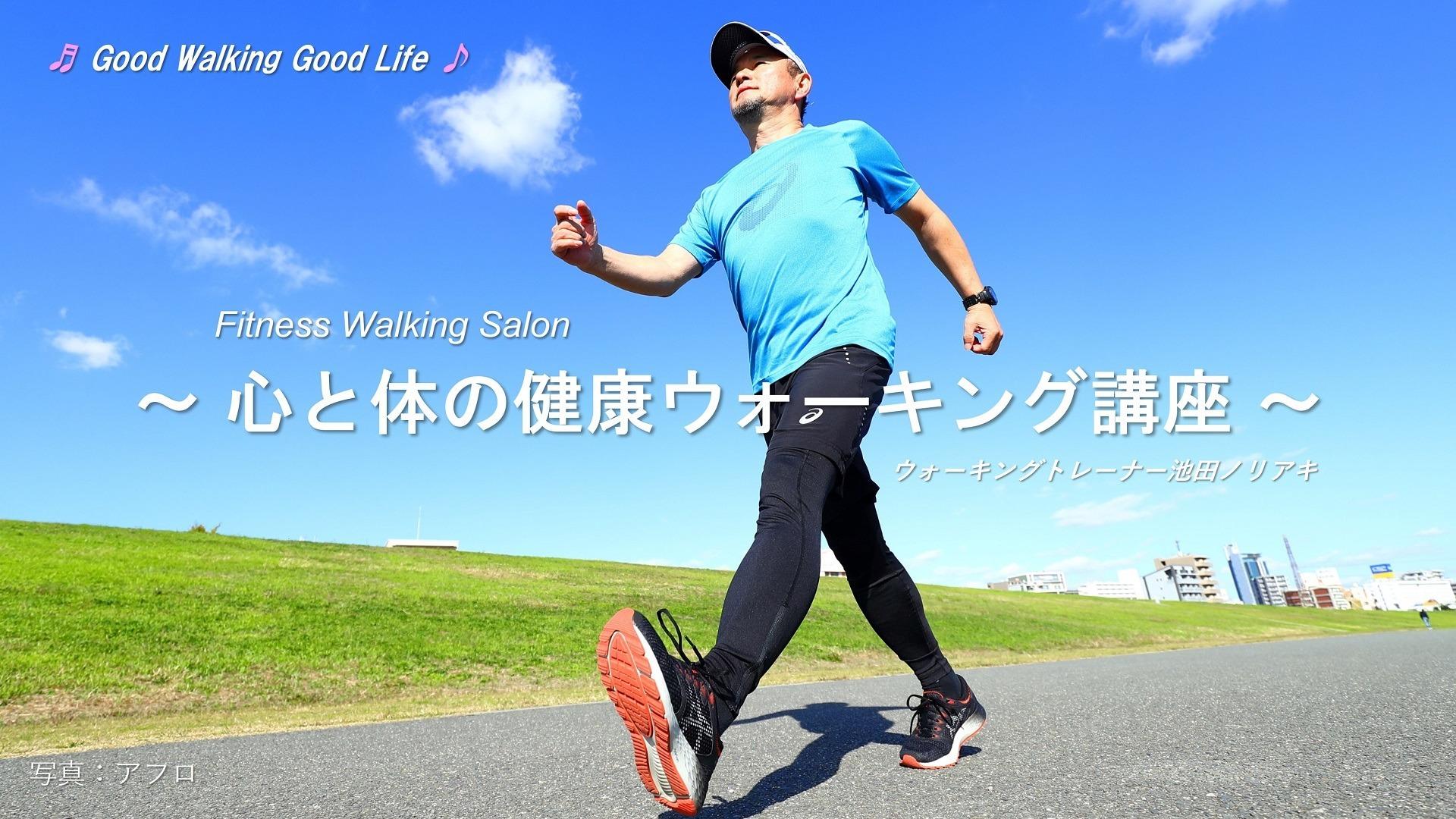 ウォーキングトレーナー池田ノリアキ - 心と体の健康ウォーキング講座 - DMM オンラインサロン