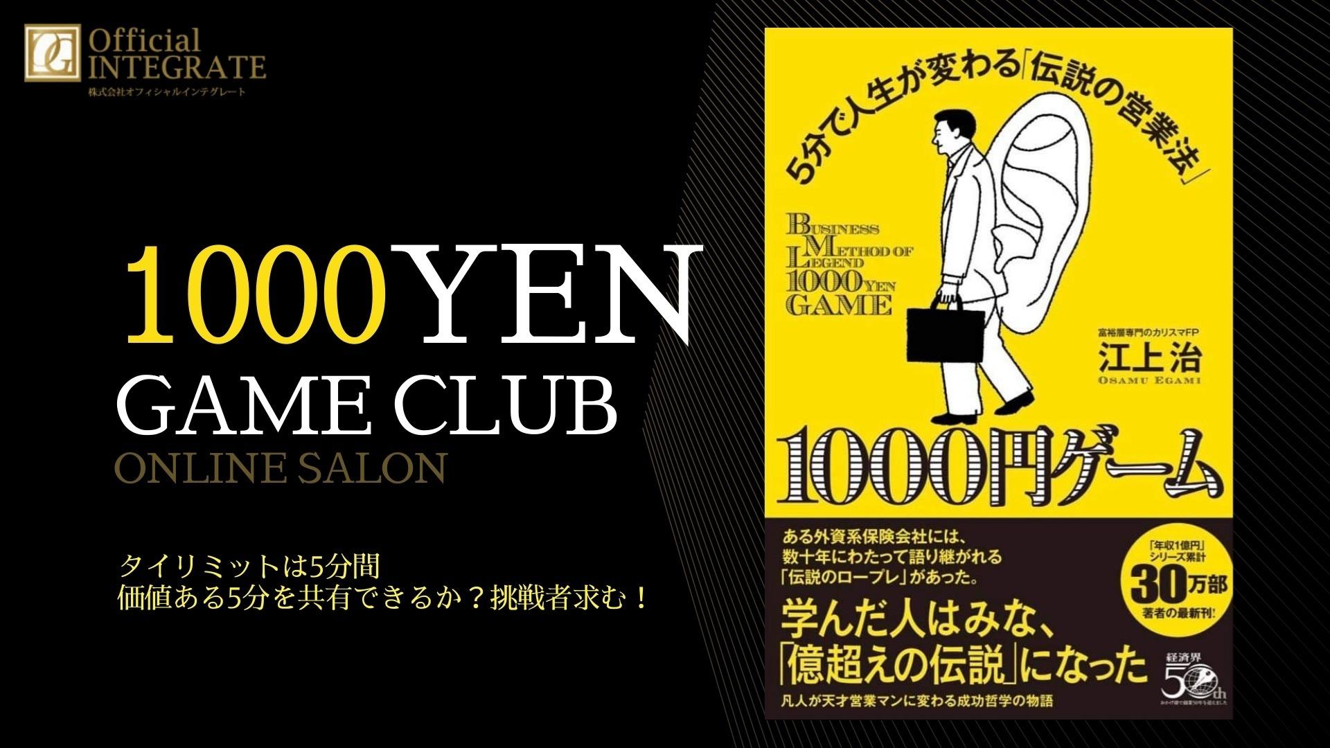 1000円ゲームオンラインサロン