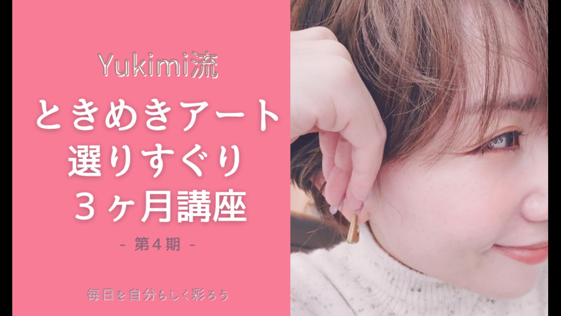 【第4期】 Yukimi流ときめきアート選りすぐり3ヶ月講座