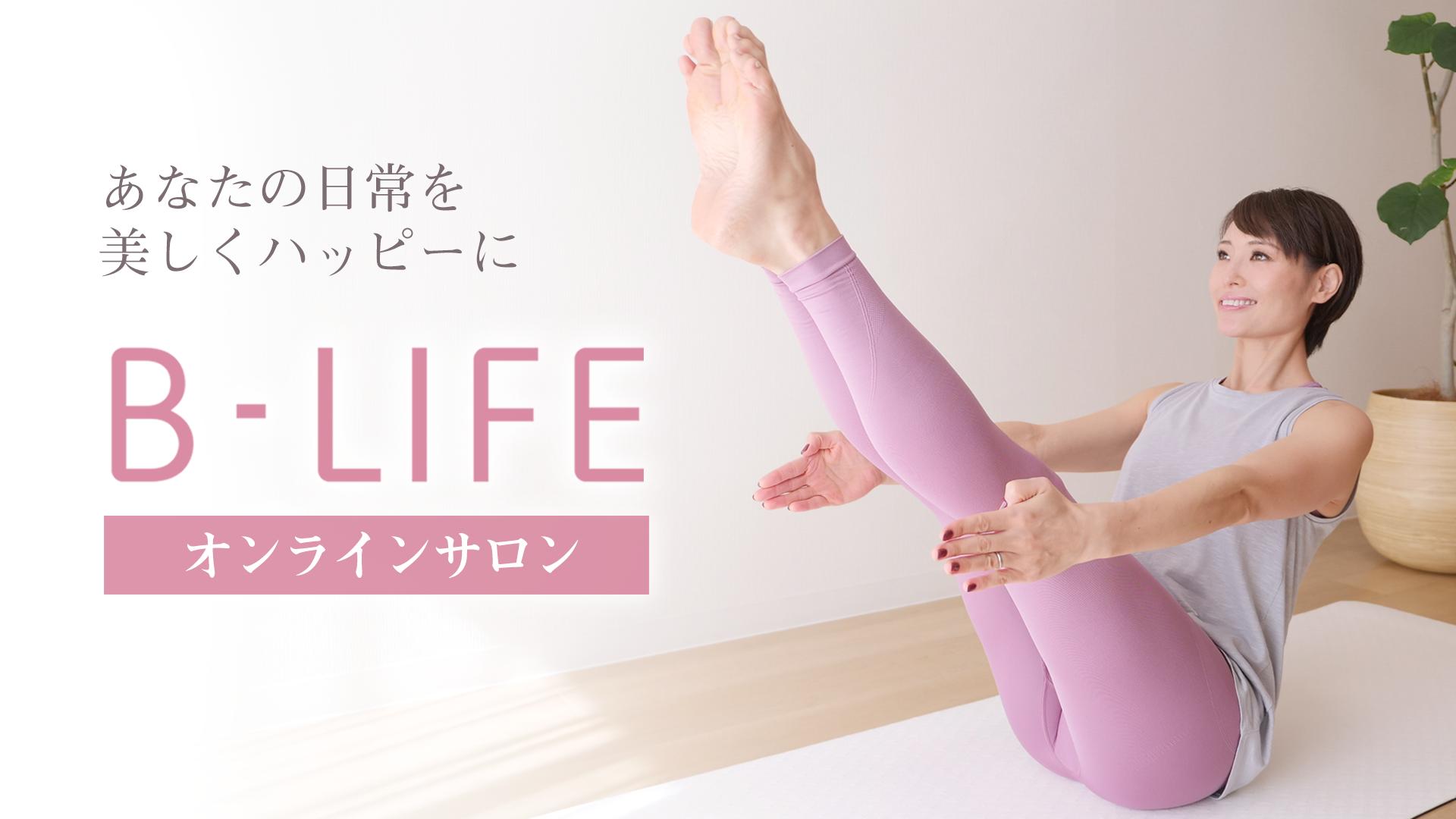 B-lifeオンラインサロン
