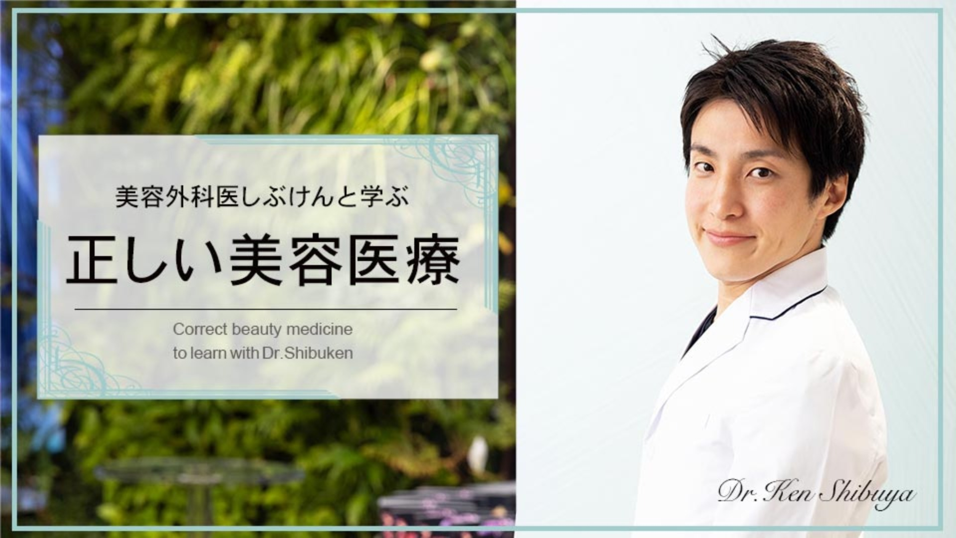 美容外科医 / 渋谷健 - 美容外科医しぶけんと学ぶ正しい美容医療 - DMM オンラインサロン