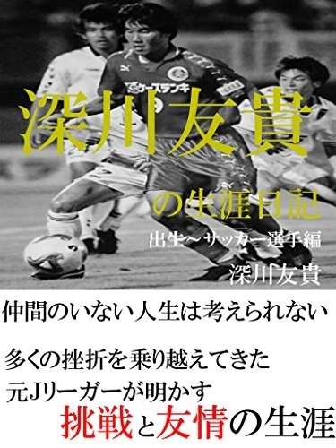 深川友貴の生涯日記 出生~サッカー選手編