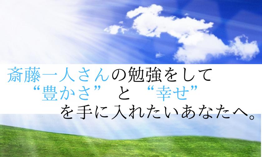 波動 斎藤 一人