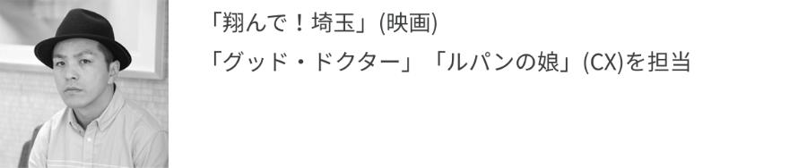 「翔んで!埼⽟」(映画) 「グッド・ドクター」「ルパンの娘」(CX)を担当