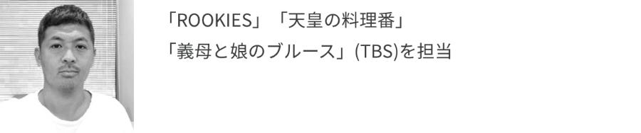「ROOKIES」「天皇の料理番」 「義⺟と娘のブルース」(TBS)を担当