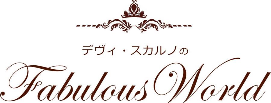 デヴィ・スカルノのFabulous World