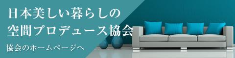日本美しい暮らしの空間プロデュース協会