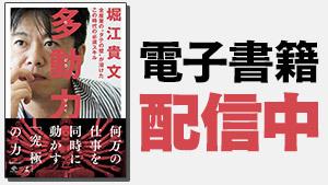 堀江貴文 電子書籍 書籍 多動力