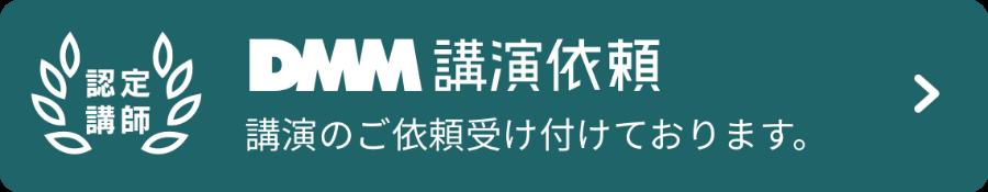DMM 講演依頼