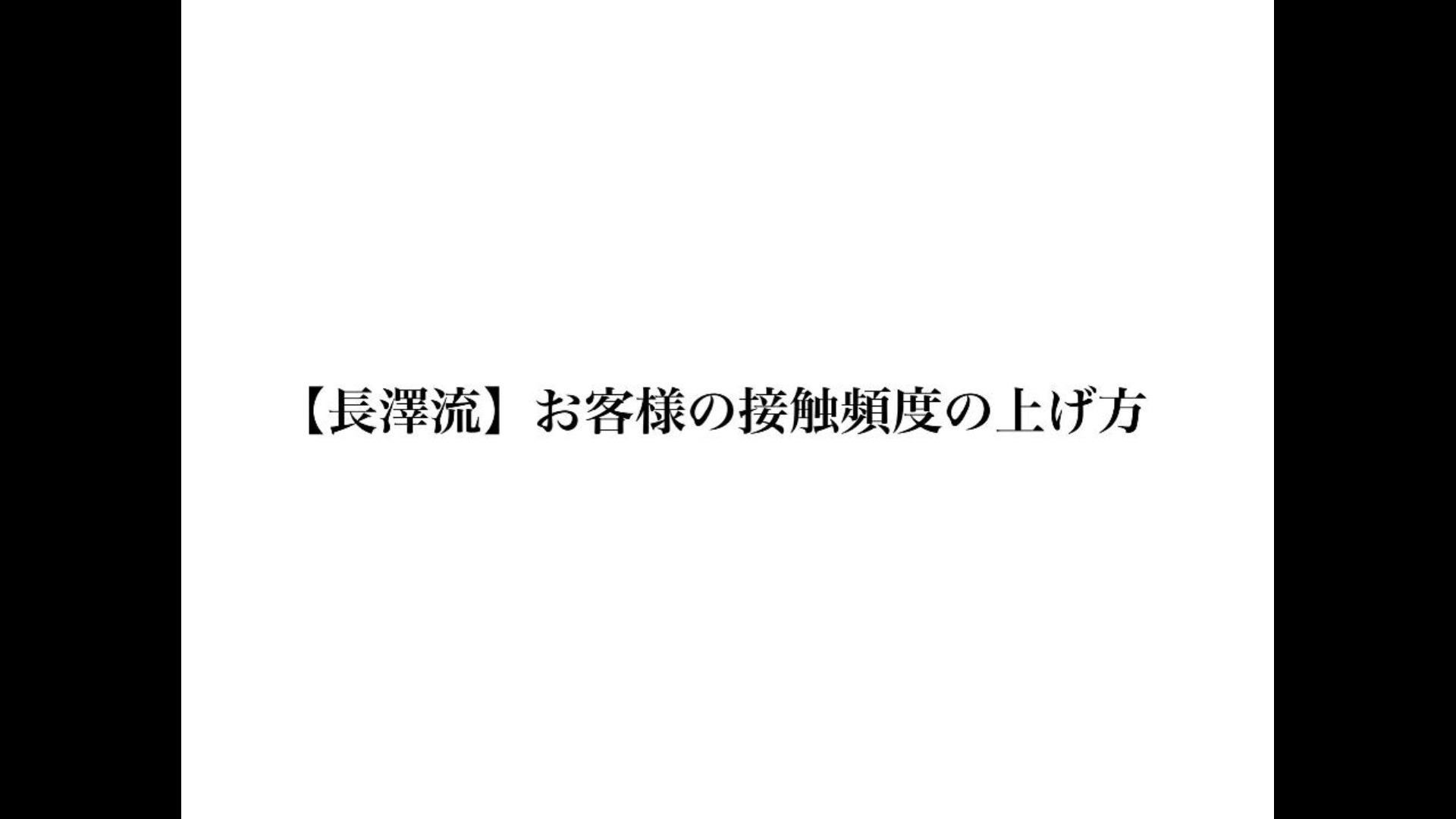 【長澤流】お客様の接触頻度の上げ方