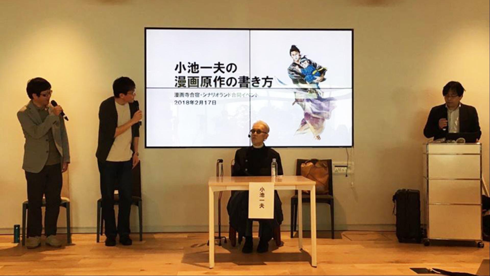 小池一夫の漫画原作の書き方(特別講義)