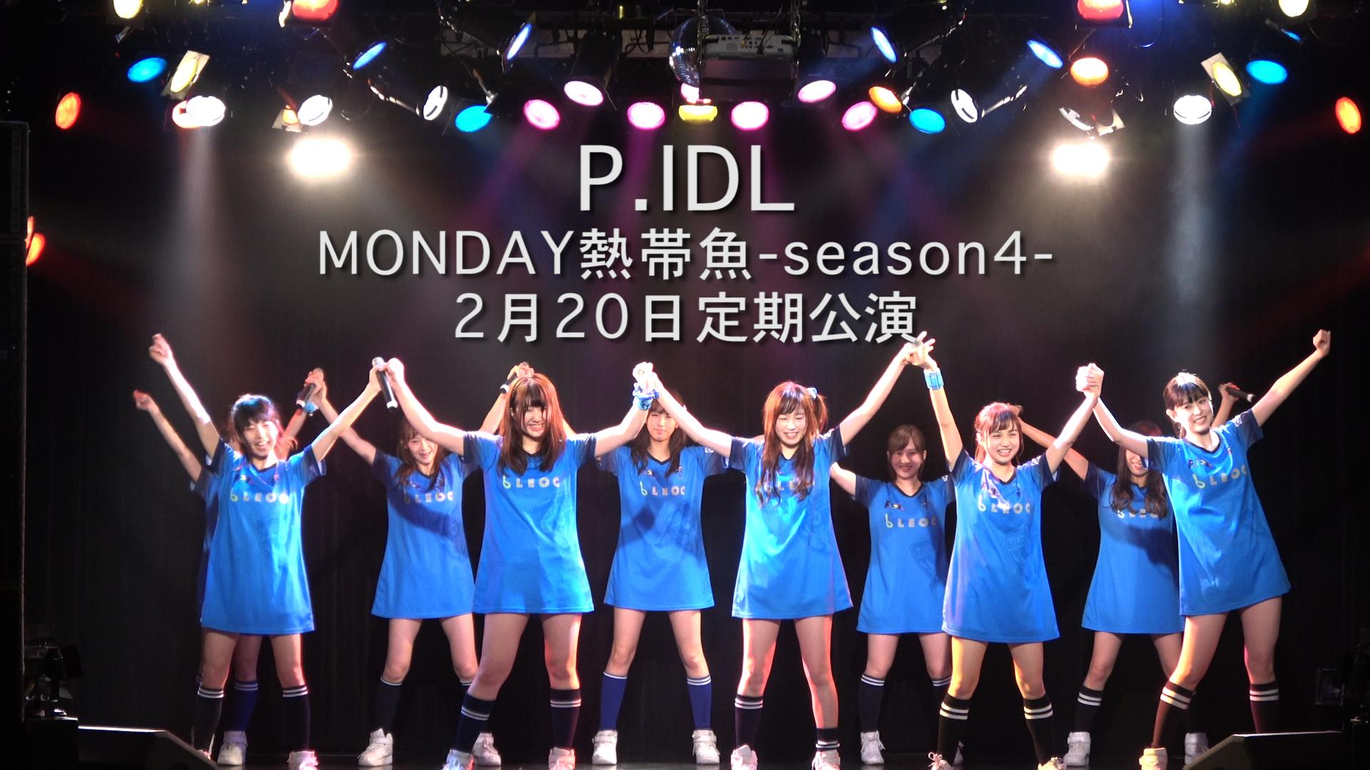 """2月20日P.IDL定期公演""""MONDAY熱帯魚-season4-"""""""