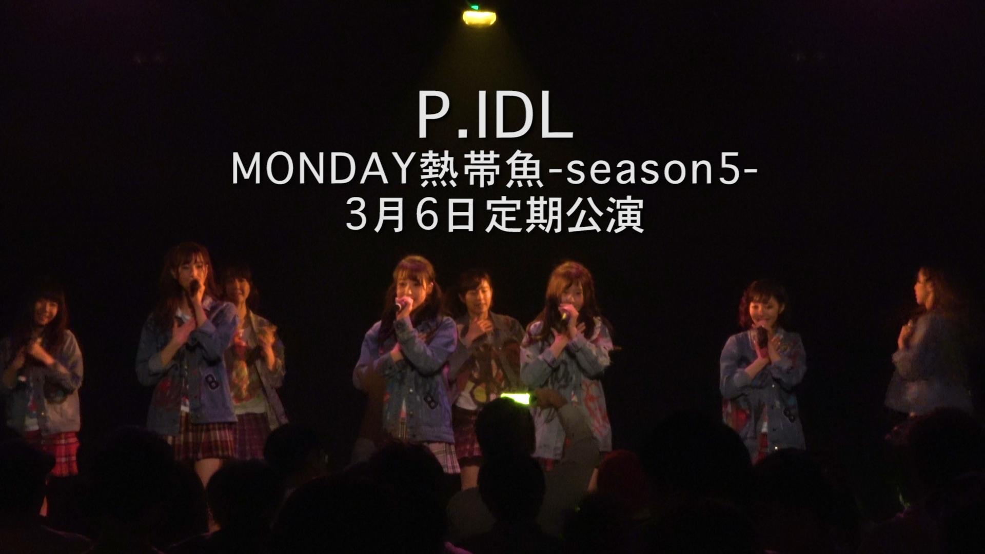 """3月6日P.IDL定期公演""""MONDAY熱帯魚-season5-"""""""