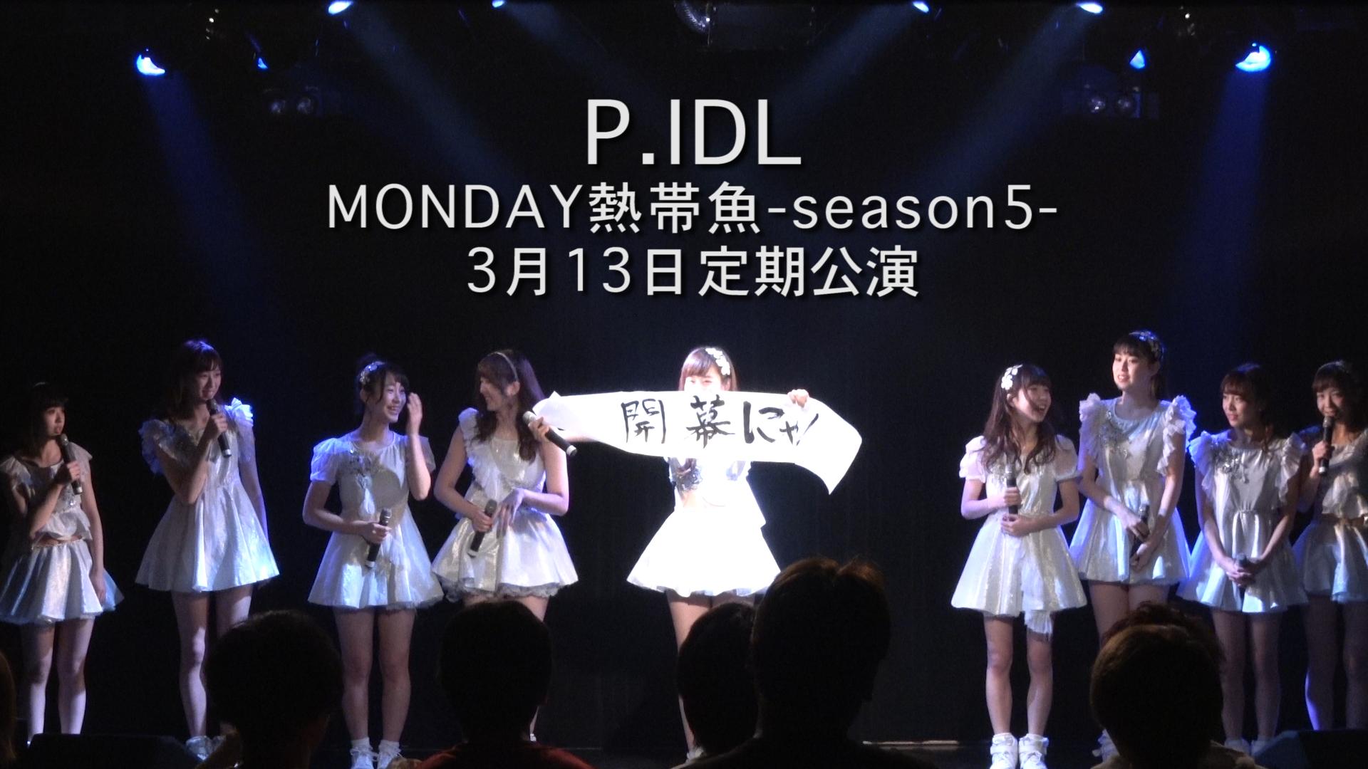 """3月13日P.IDL定期公演""""MONDAY熱帯魚-season5-"""""""