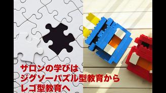 サロンの学びはジグソーパズル型教育からレゴ型教育へ