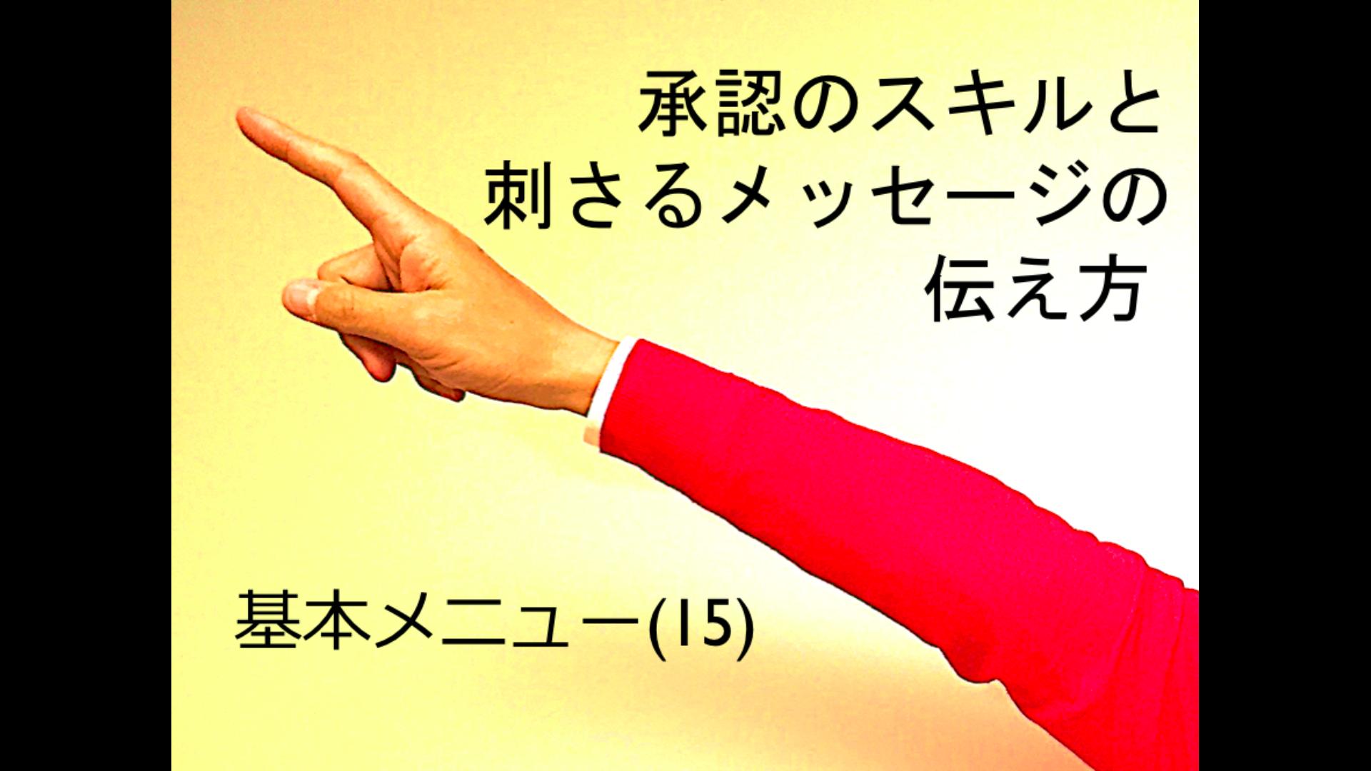 基本メニュー(15)  「承認のスキルと刺さるメッセージの伝え方」