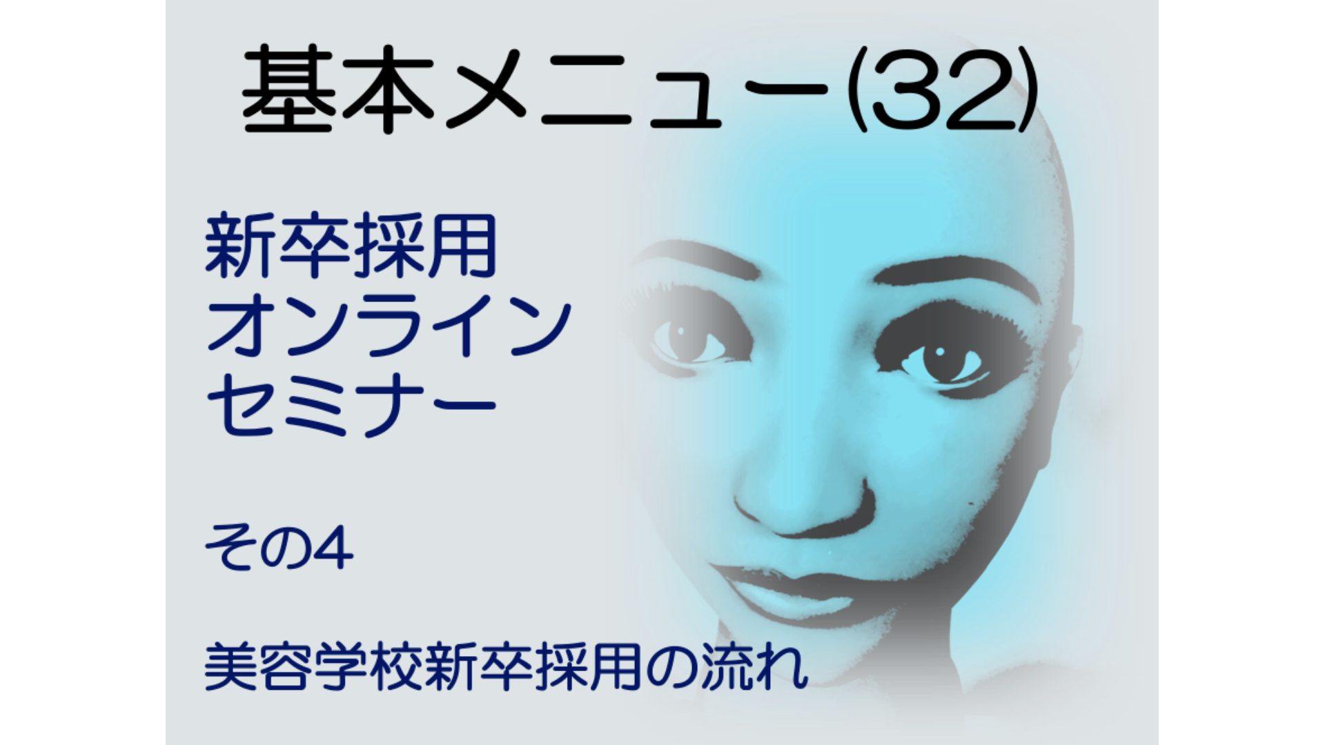 基本メニュー(32)新卒採用オンラインセミナーその4