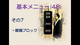 基本メニュー(48) 美容業界2018−2020 その7