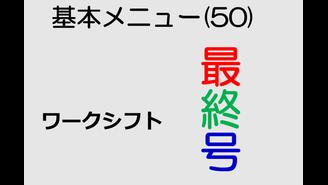 基本メニュー(50) 最終号 ワークシフト