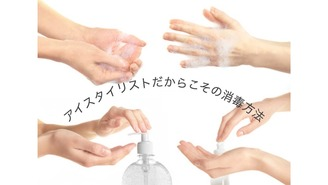 アイスタイリストの手指消毒