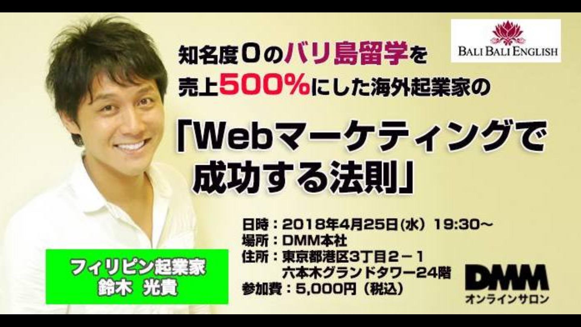 バリ島留学を売上500%にした「Webマーケティングで成功する法則」
