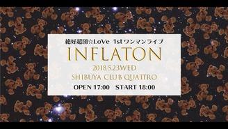 「1st ONEMAN LIVE~Inflaton~」全編ノーカット
