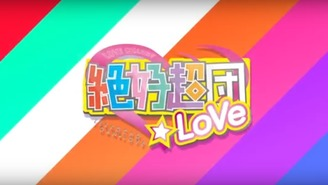 週刊!絶好超団☆LoVe!(2018年6月18日号)