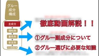 グルーの選び方・グルーの比較方法などを理解しよう!〜動画解説〜