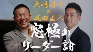 大嶋啓介オンラインサロン「究極のリーダー塾」がついに始動 001